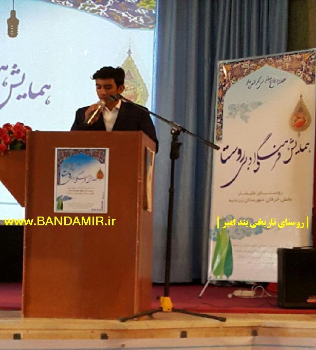 همایش فرهنگی - ادبی روستا در روستای علیشار